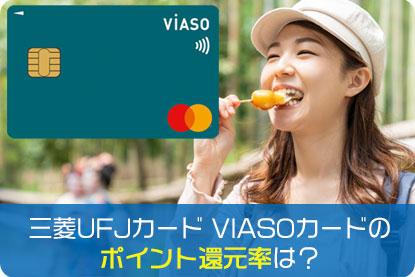 三菱UFJカード VIASOカードのポイント還元率は?