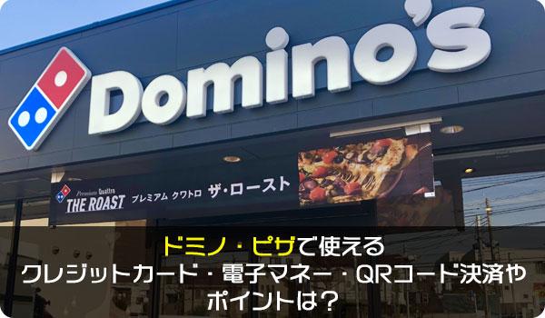 ドミノ・ピザで使えるクレジットカード・電子マネー・QRコード決済やポイントは?