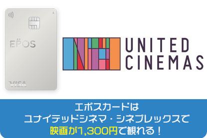 エポスカードはユナイテッドシネマ・シネプレックスで映画が1,300円で観れる!