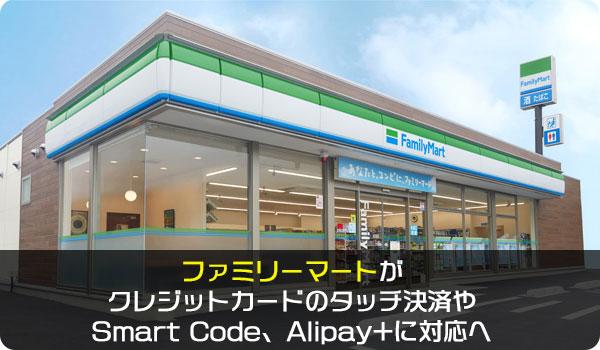 ファミリーマートがクレジットカードのタッチ決済やSmart Code、Alipay+に対応へ