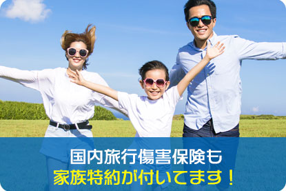 国内旅行傷害保険も家族特約が付いてます!