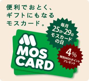 プリペイドカード「モスカード」でお得に!