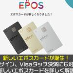 【クレカニュース】新しいエポスカードが誕生!新デザイン、Visaタッチ決済にも対応。新しいエポスカードを詳しく解説