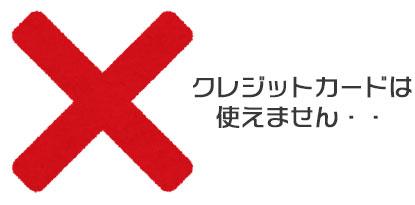 富士そばでクレジットカードは使える?
