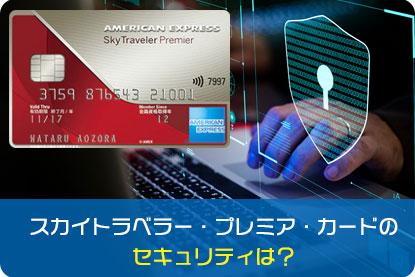 スカイトラベラー・プレミア・カードのセキュリティは?