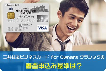 三井住友ビジネスカード for Owners クラシックの審査申込み基準は?