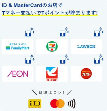TマネーのApple Pay対応サービス概要