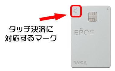 Visaタッチ決済に対応でスピーディに支払いできる!