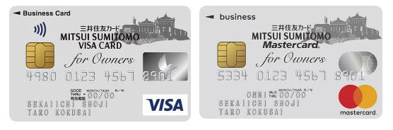 世界シェアNo.1のVisaとNo.2のMastercardから選べる