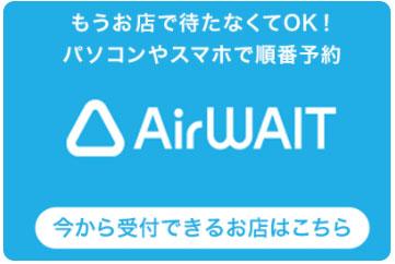 AirWAIT