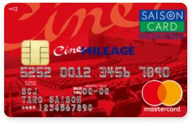 シネマイレージカードセゾンはTOHOシネマが毎週火曜日に400円割引