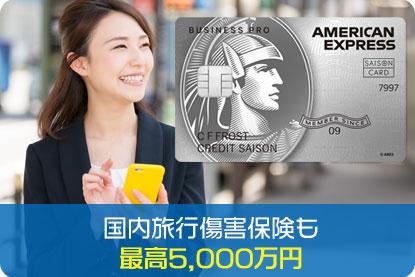 国内旅行傷害保険も最高5,000万円