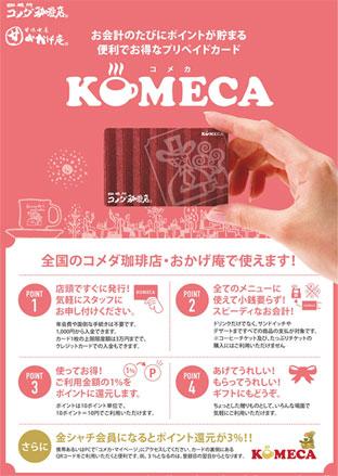 コメダ珈琲好きならプリペイドカード「KOMECA」がおすすめ