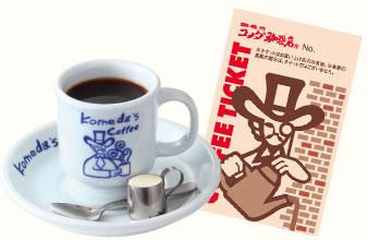 コーヒーチケットがお得!