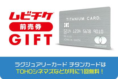 ラグジュアリーカード チタンカードはTOHOシネマズなどが月に1回無料!