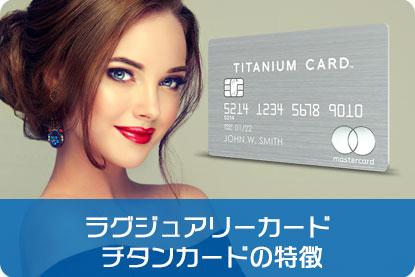 ラグジュアリーカード チタンカードの特徴