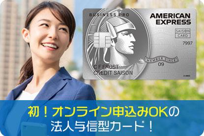 初!オンライン申込みOKの法人与信型カード!