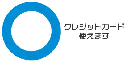 阪急百貨店でクレジットカードは使える?