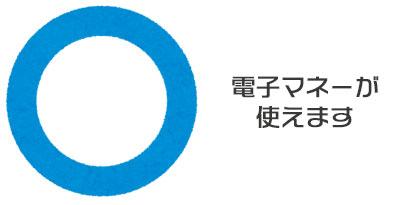 阪急百貨店で電子マネーは使える?