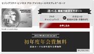 セゾンプラチナ・ビジネスプロ・アメックス公式サイト