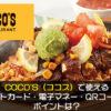 COCO'S(ココス)で使えるクレジットカード・電子マネー・QRコード決済やポイントは?