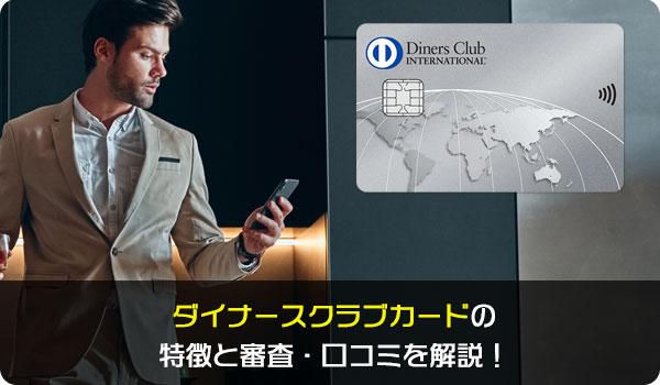 ダイナースクラブカードの特徴と審査・口コミを解説!