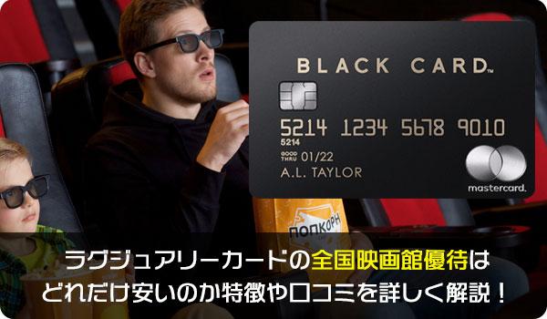 ラグジュアリーカードの全国映画館優待はどれだけ安いのか特徴や口コミを詳しく解説!