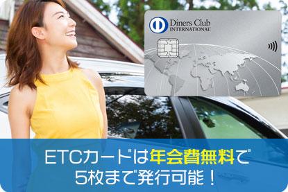 ETCカードは年会費無料で5枚まで発行可能!