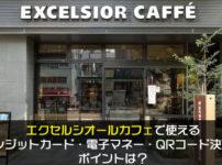 エクセルシオールカフェで使えるクレジットカード・電子マネー・QRコード決済やポイントは?