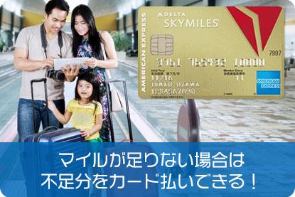 マイルが足りない場合は不足分をカード払いできる!