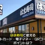 はま寿司で使えるクレジットカード・電子マネー・QRコード決済やポイントは?