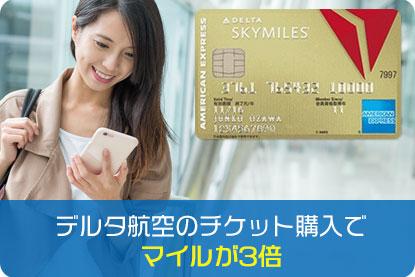 デルタ航空のチケット購入でマイルが3倍