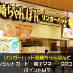 リンガーハット長崎ちゃんぽんで使えるクレジットカード・電子マネー・QRコード決済やポイントは?