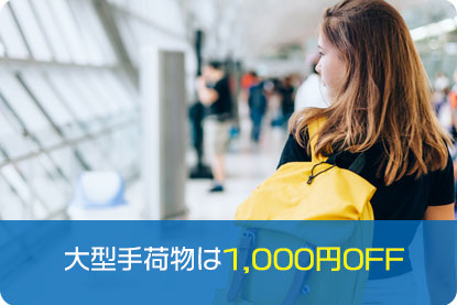 大型手荷物は1,000円OFF