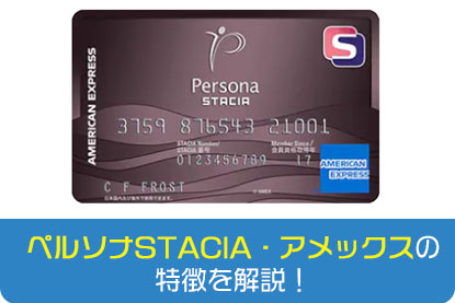 ペルソナSTACIA・アメックスの特徴を解説! 阪神・阪急百貨店で11%還元