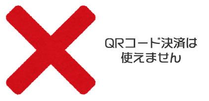ゆで太郎でQRコード決済は使える?