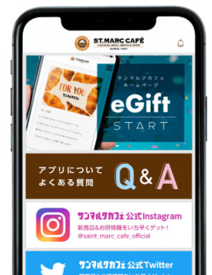 サンマルクカフェ公式アプリ