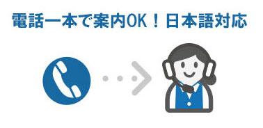 24時間対応の日本語海外アシスタンスサービス