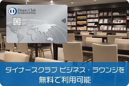 ダイナースクラブ ビジネス・ラウンジを無料で利用可能