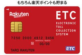 ETCカードは年会費550円