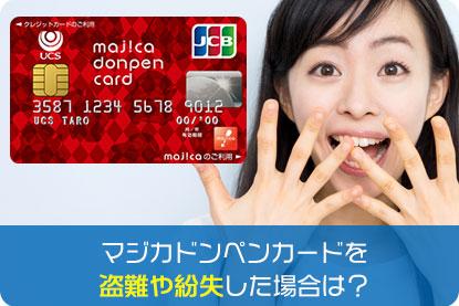 マジカドンペンカードを盗難や紛失した場合は?