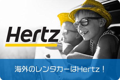 海外のレンタカーはHertz!