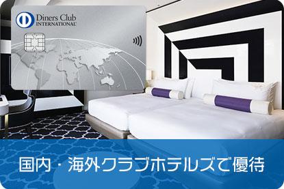 国内・海外クラブホテルズで優待