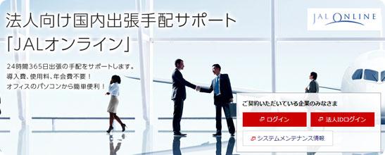 JALオンラインで24時間365日チケットの手配が可能