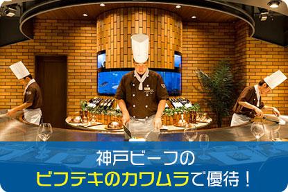神戸ビーフのビフテキのカワムラで優待!