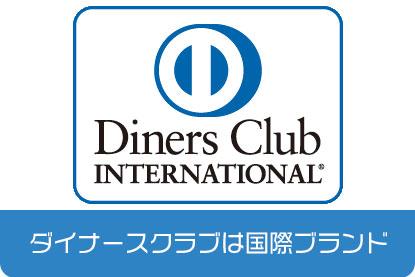 ダイナースクラブは国際ブランド