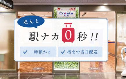 京都駅で身軽になって観光可能に!