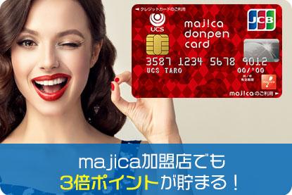 majica加盟店でも3倍ポイントが貯まる!
