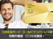 三井住友カード ゴールドナンバーレスの特徴や審査・口コミを解説!