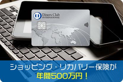 ショッピング・リカバリー保険が年間500万円!